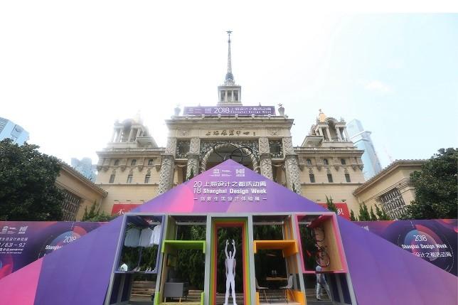 8月31日,2018上海设计之都活动周在上海展览中心开幕.